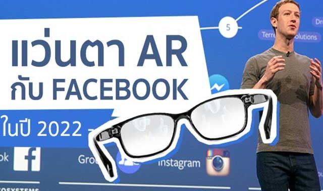 Facebook-AR